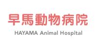早馬動物病院